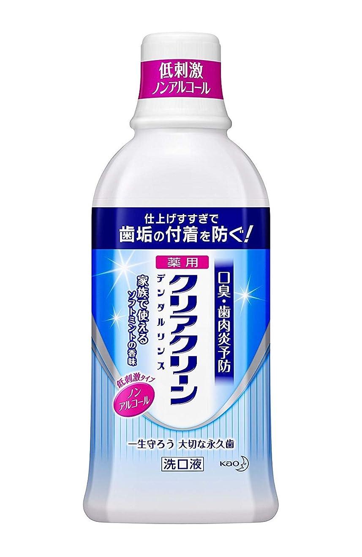 癌誇張やがて【花王】クリアクリーン デンタルリンスノンアルコール (600ml) ×5個セット