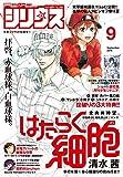 月刊少年シリウス 2015年9月号 [2015年7月25日発売] [雑誌] (シリウスコミックス)