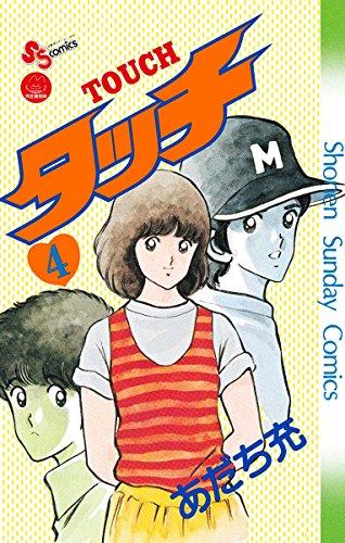 タッチ 完全復刻版(4) (少年サンデーコミックス)