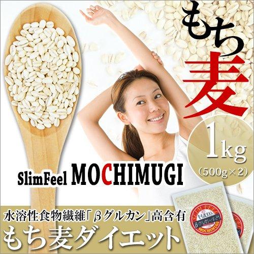 もち麦 1kg (500g×2) SlimFeel MOCHIMUGI (スリムフィール もち麦)/ βグルカン 高含有 / アメリカ産
