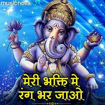 Ganesh Bhajan - Meri Bhakti Mein