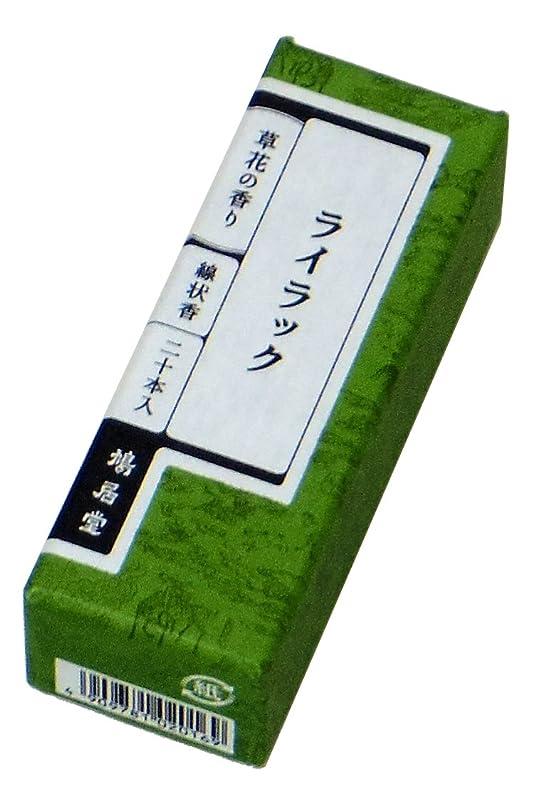 先駆者ピーブ麻痺鳩居堂のお香 草花の香り ライラック 20本入 6cm