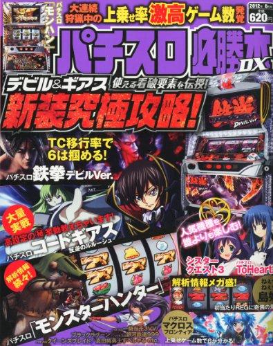 パチスロ必勝本 DX (デラックス) 2012年 06月号 [雑誌]