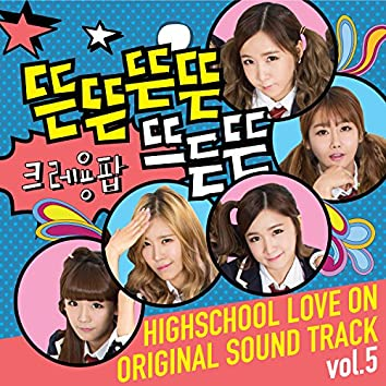 High-school:Love on OST Vol.5