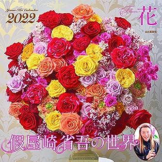 カレンダー2022 假屋崎省吾の世界 花 (月めくり・壁掛け) (ヤマケイカレンダー2022)