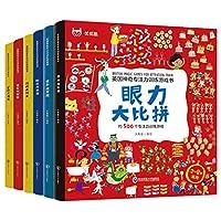 英国神奇专注力训练游戏书 2-8岁(套装全6册)