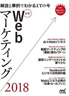 最新Webマーケティング2018 ~解説と事例でわかるITの今~ (Web Designing BOOKS)