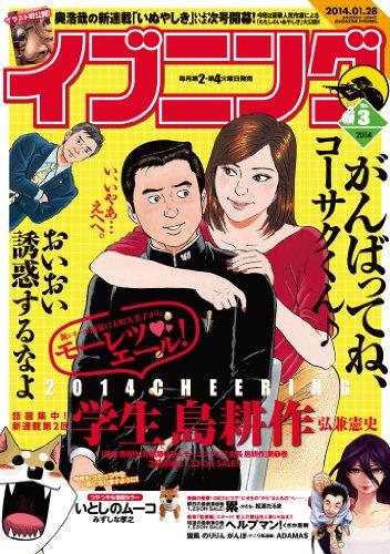 イブニング 2014年3号 [雑誌] (イブニングコミックス)