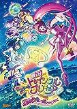映画スター☆トゥインクルプリキュア 星のうたに想いをこめて【DVD通常版】[DVD]