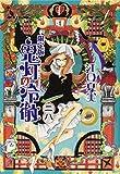 鬼灯の冷徹(28)限定版 (講談社キャラクターズライツ)