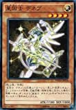 遊戯王OCG 星因士デネブ ノーマル DUEA-JP018