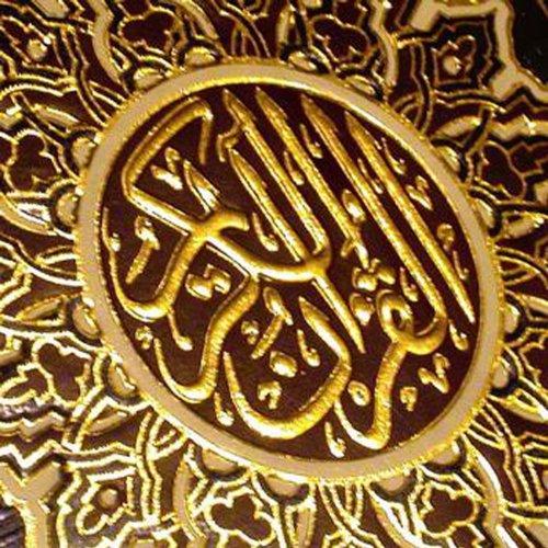 Surat Ar Rahman [Clean]