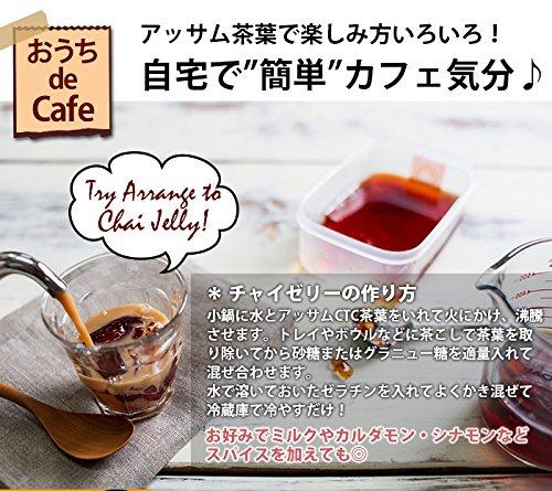 神戸スパイス『アッサムCTC』