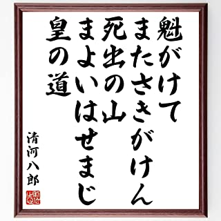 清河八郎の名言書道色紙「魁がけて、またさきがけん、死出の山、まよいはせまじ皇の道」額付き/受注後直筆(Y0669)