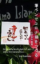 Calligraphy brush style felt pen about the Coronavirus (kanasufude) (Japanese Edition)