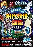 日本のおかしな現代妖怪図鑑 (幻冬舎単行本)