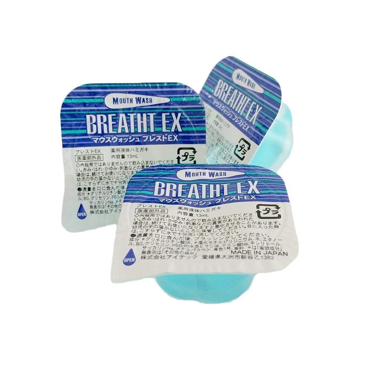 近代化する請う箱125個入 マウスウォッシュ ブレストEX ポーションタイプ 13ml オーラルケア 液体ハミガキ