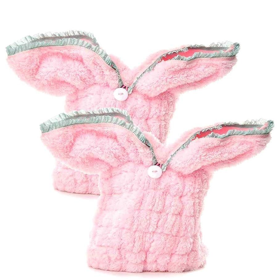 効果的に吐き出すジョグドライキャップ うさみみ うさぎ キッズ 2個 セット ヘア ドライ キャップ タオル ヘアドライ 子供 女の子 女性 ガールズ ふんわりうさぎ 耳 可愛い かわいい ピンク 髪を乾かす 速乾性 [rinda]