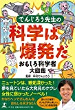 Professor Denjiro's science is an explosion Funny Encyclopedia of Scientists
