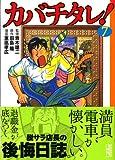 カバチタレ!(7) (講談社漫画文庫)