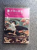 世界の歴史 12 現代教養文庫 A 712 二十世紀の世界