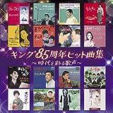 キング85周年ヒット曲集~時代を彩る歌声~