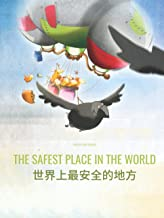 The Safest Place in the World/世界上最安全的地方: English/Chinese (Simplified): Picture Book for Children of all Ages (Bilingual Ed...