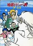 ラブ・ペア・シリーズ番外篇〈1〉地底ドドンパ男 (ハヤカワ文庫JA)