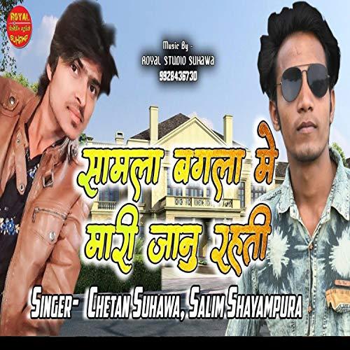Samla Bangla me Mari Janu Reheti