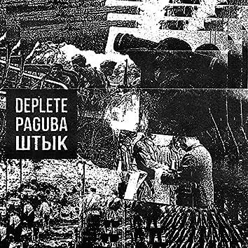 Deplete, Paguba, Штык (Split)