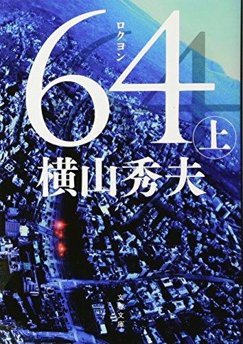 64(ロクヨン) 上 (文春文庫)