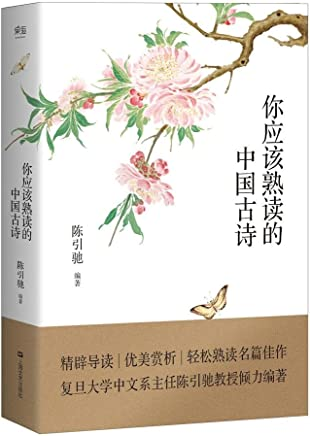 你应该熟读的中国古诗(复旦名师导读赏析版)
