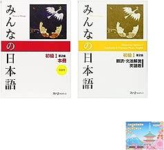 Minna No Nihongo Beginner I -2Books Bundle Set , Main Textbook , Vocabulary & Grammar - Second Edition , Original Sticky Notes for Learning Japanese