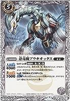 【シングルカード】恐竜機ブラキオックス (BS37-043) - バトルスピリッツ [BS37]十二神皇編 第3章 (C)