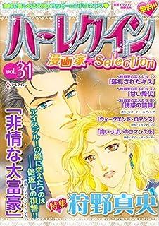 ハーレクイン 漫画家セレクション vol.31 (ハーレクインコミックス)