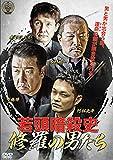若頭暗殺史 修羅の男たち 第一章[DVD]