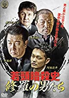 若頭暗殺史 修羅の男たち [DVD]