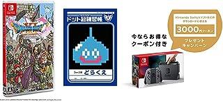 【通常版】ドラゴンクエストXI 過ぎ去りし時を求めて S 【Amazon.co.jp限定】ドラゴンクエスト ドット絵練習帳(5mm方眼)付 - Switch + Nintendo Switch 本体 (ニンテンドースイッチ) 【Joy-Con (L) / (R) グレー】+ ニンテンドーeショップでつかえるニンテンドープリペイド番号3000円分 セット