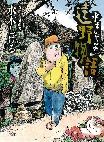 水木しげるの遠野物語 (ビッグコミックススペシャル)の詳細を見る