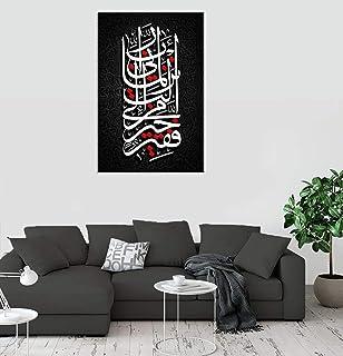 Islamic Calligraphy Surah Al Qasas Verse/Ayat Al Quran Al Kareem 70x105 cm print on canvas wall art decor