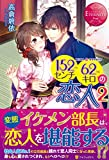 152センチ62キロの恋人〈2〉 (エタニティブックスRouge)