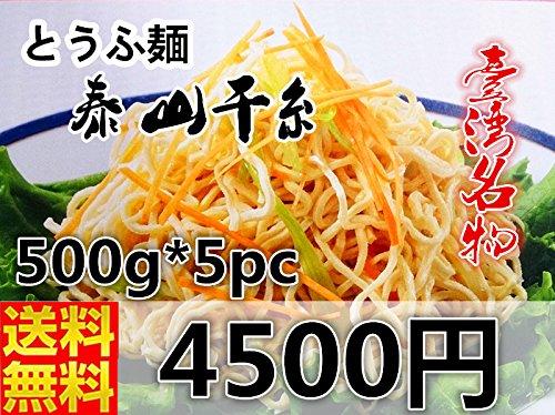 5パックセット 泰山干糸(とうふ麺・とうふめん・)500g 中華料理・台湾名物 遺伝子組換え不分別  215314-5