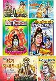 Lord Shiva Set of Six books in Gujarati Language