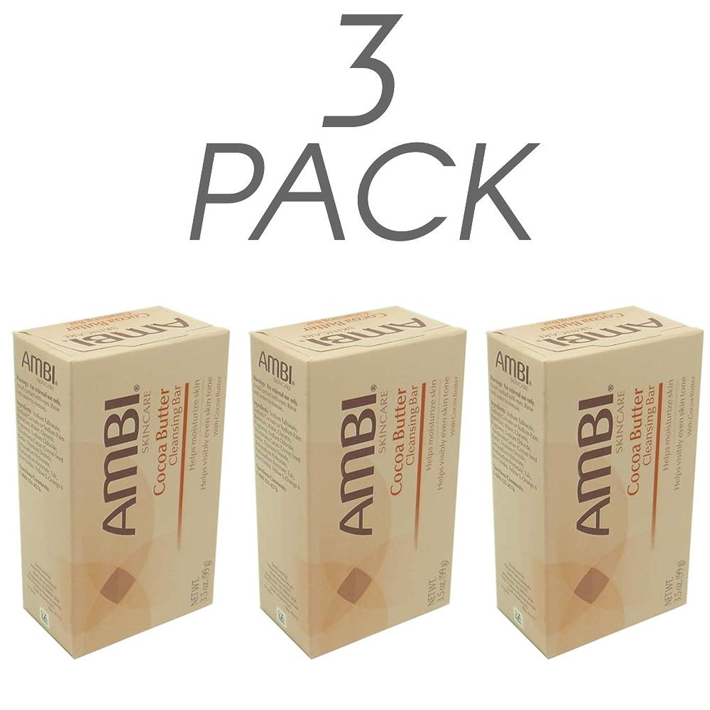 腰アルコール一目AMBI クレンジング石鹸ココアバター3.5Oz(3パック)