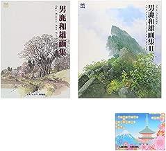 Oga Kazuo Animation Studio Ghibli Artworks 1 , 2 Books Set Japan Edition With Original Sticky Notes