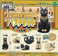 なんとも猫らしい バステト神【全6種フルコンプセット】 新品未開封 エジプト神話 バステト女神 ネコ ねこ