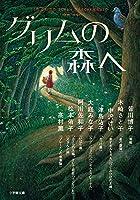 グリムの森へ (小学館文庫 た 29-1)