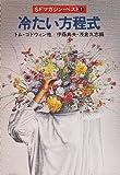 冷たい方程式―SFマガジン・ベスト1 (ハヤカワ文庫 SF 380 SFマガジン・ベスト 1)