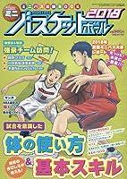 月刊バスケットボール増刊 '18 ミニバス 2018年 06 月号 [雑誌]: 月刊バスケットボール 増刊