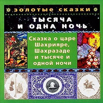 Золотые сказки. Тысяча и одна ночь. Сказка о царе Шахрияре, Шахразаде и тысяче и одной ночи